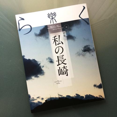 raku201412-02.jpg