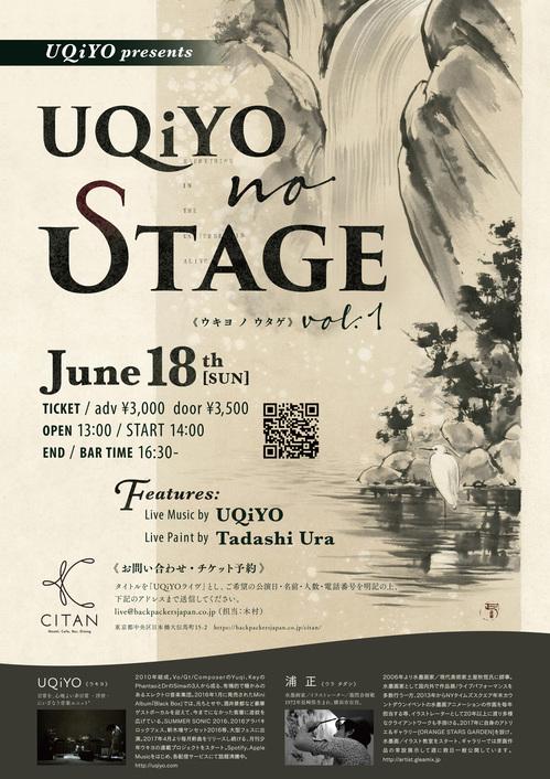 uqiyo_no_utage_vol1.jpg
